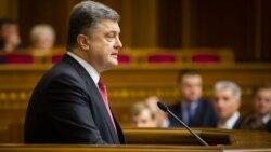 Ваша Свобода | Послання до Ради: про що говорив Порошенко