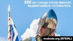 Плякат дафэсту «Рыцары неба», крыніца —minsknews.by
