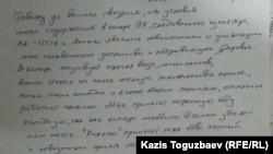 """Тергеу абақтысында отырған Ескендір Ерімбетовтің өз қолымен жәрдем сұрап жазған арызы. Хат соңында """"25 желтоқсан 2017 жыл"""" деп көрсетілген."""
