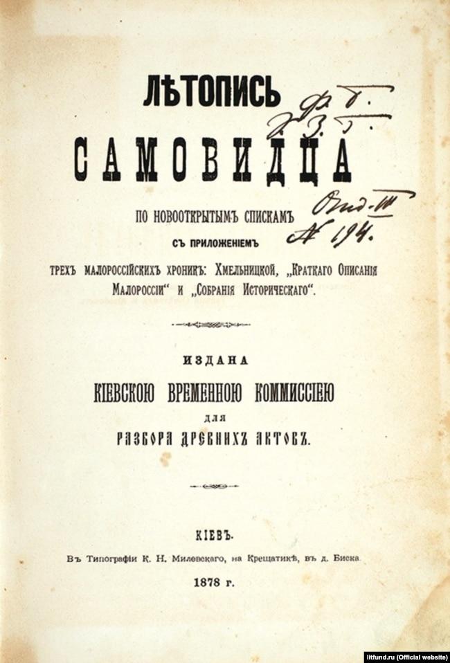«Літопис Самовидця». Видання 1878 року