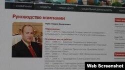 Бізнесмен Павло Фукс досі зазначений як голова ради директорів «МосСітіГруп»