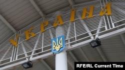 Пункт пропуску на харківській дільниці українсько-російського кордону, 2 січня 2018 року