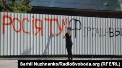 Біля будівлі «Інтера» в Києві під час блокування телеканалу, 5 вересня 2016 року