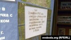 надпіс на памятным знаку ў Асіповіцкім раёне