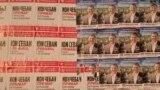 Publicitate electorală în turul doi al alegerilor din 3 iunie 2018