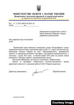 Письмо от 2015 года
