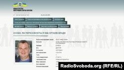 Дмитра Булатова оголосили в розшук (скріншот з сайту МВС)