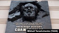 Мәскеуде Александр Солженицынге орнатылған ескерткіш тақта. 11 желтоқсан 2017 жыл.