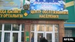 Халыққа қызмет көрсету орталығы. Алматы, 8 қаңтар, 2009 жыл.