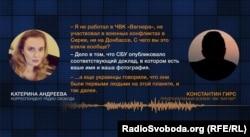Розмова з імовірним найменцем Костянтином Гірсом