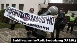 Акция протеста против деятельности Виктора Медведчука. Киев, 2019