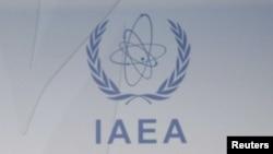 لوگوی آژانس بینالمللی انرژی اتمی
