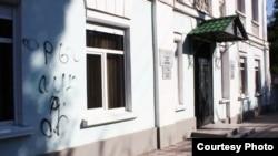 Будівля Меджлісу обмальована вандалами, 1 вересня 2014 року