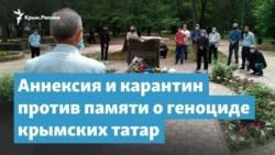 Аннексия и карантин против памяти о геноциде крымских татар | Крымский вечер