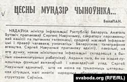 """Публікацыя ў газэце """"Добры вечар"""", ліпень 1992"""