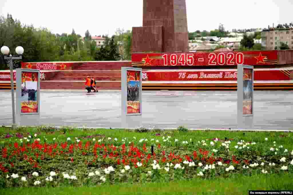 9-май Жеңиш күнү Ош шаарында да белгиленгени менен шаардын башкы аянты бош турду.