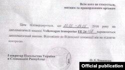 Письмо, которое контрабандист предъявил украинской таможне, источник - личный сайт Геннадий Москаля