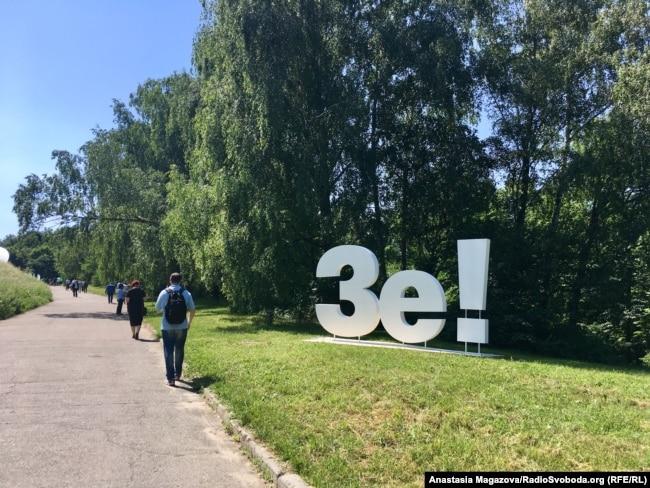 З'їзд партії «Слуга народу» у ботанічному саду у Києві, червень 2019 рік