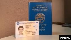 ID-карта и общегражданский паспорт гражданина КР. Иллюстративное фото.