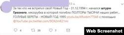 В соцсетях призывают не забывать о штурме Грозного
