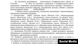 Приказ управления образования Симферополя об участии в празднике