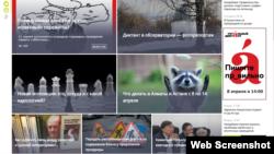 На скриншоте - фрагмент главной страницы сайта Radiotochka.kz 12 апреля 2017 года.
