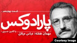 پارادوکس با کامبیز حسینی - گفتوگو با عباس میلانی