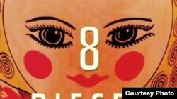 """Фрагмент обложки книги Лоуренса Скотта Шитса """"Восемь осколков империи. Путешествие длиной в 20 лет после распада СССР"""""""