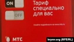 MTS kompaniýasynyň bildirişi (Illýustrasiýa)