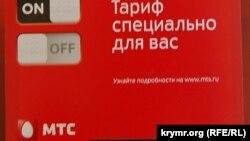 Объявление МТС (Иллюстративное фото)