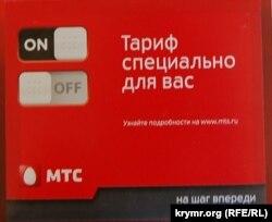 Услуги мобильного оператора МТС