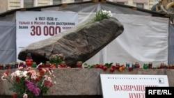 Москва, 29 октября, Соловецкий камень