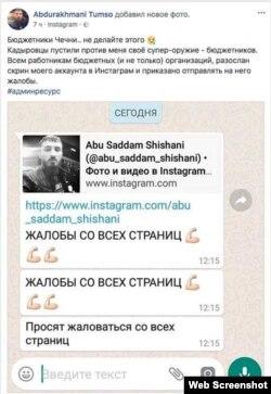 Абдурахманов утверждает, что жаловаться на его страницу заставляют бюджетников