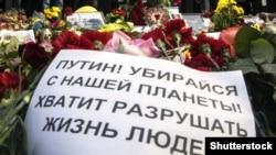 Квіти, покладені учасниками маршу пам'яті Бориса Нємцова у Києві, 1 березня 2015 року