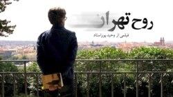 روح تهران؛ فیلمی از وحید پوراستاد