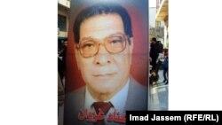 ملصق جلسة إستذكار الأديب الراحل عناد غزوان