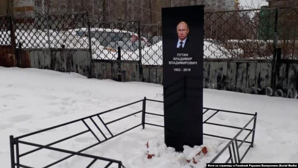 The gravestone bore Putin's photo, full name, and the dates 1952-2019. (file photo)