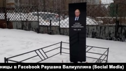 The gravestone bore Putin's photo, full name, and the dates 1952-2019. (file photo)
