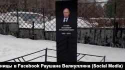 """Чаллыда """"Путин кабере"""""""