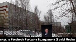 Инсталляция в виде могилы президента России Владимира Путина в Набережных Челнах.