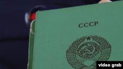 СССР фуқаросининг туғилганлик тўғрисидаги гувоҳномаси.