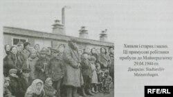 Фотографії з представленої на виставці книги Віктора Педака «Гірке слово – остарбайтер»