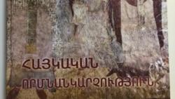 Հրատարակվել է «Հայկական որմնանկարչություն» խորագրով գիտական ժողովածուն