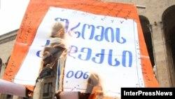 შრომის კოდექსის წინააღმდეგ მიმართული საპროტესტო აქცია. 29 თებერვალი 2012წ.