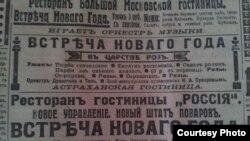 Дореволюционная харьковская городская газета