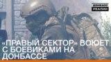 «Правий сектор» воює з бойовиками на Донбасі | «Донбас.Реалії» (відео)