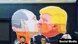 Путин и Трамп. Граффити в Литве