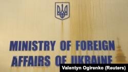 МИД Украины. Иллюстрационное фото