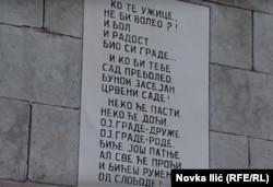 Kadinjača, stihovi Slavka Vukosavljevića
