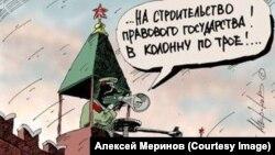 Карикатура Алексея Меринова